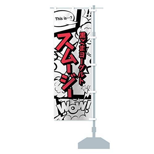 黒ごまヨーグルトスムージー のぼり旗 サイズ選べます(ジャンボ90x270cm 右チチ)