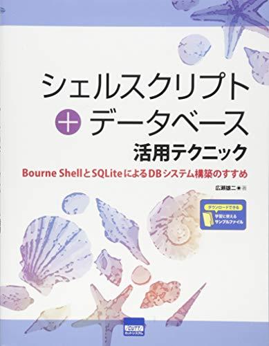 シェルスクリプト+データベース活用テクニック―Bourne ShellとSQLiteによるDBシステム構築のすすめ