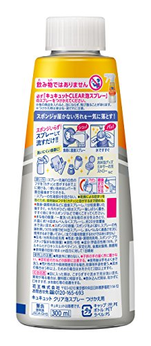 【まとめ買い】花王キュキュットCLEAR(クリア)泡スプレー食器用洗剤オレンジの香りつけかえ300ml×3個セット