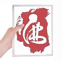 仏教の赤文字図形の創造的な 硬質プラスチックルーズリーフノートノート