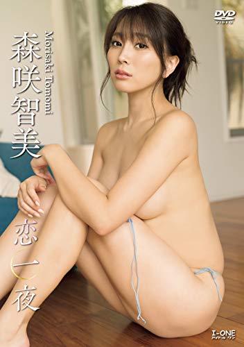 森咲智美 恋一夜 [DVD]