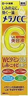 【医薬部外品】メラノCC 薬用しみ・ニキビ 集中対策 Wビタミン浸透美容液 単品 20mL 3個セット