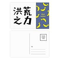 中国の引用は、マジカル・パワー バナナのポストカードセットサンクスカード郵送側20個