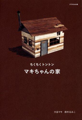 ちくちくトントン マキちゃんの家 (クウネルの本)
