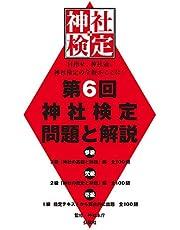 第6回神社検定 問題と解説 平成29年版参級・弐級・壱級 神社検定 問題と解説 (扶桑社BOOKS)