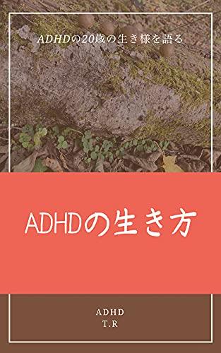 ADHDの生き方: ADHDの20歳の生き様を語る