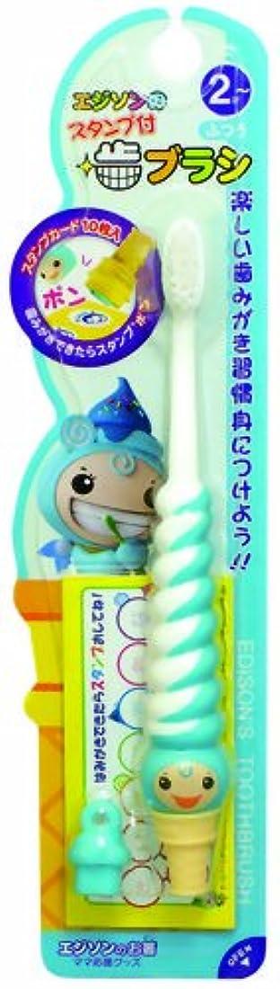 振り返る薄めるメナジェリーエジソンのスタンプ付歯ブラシ ミント KJ1251
