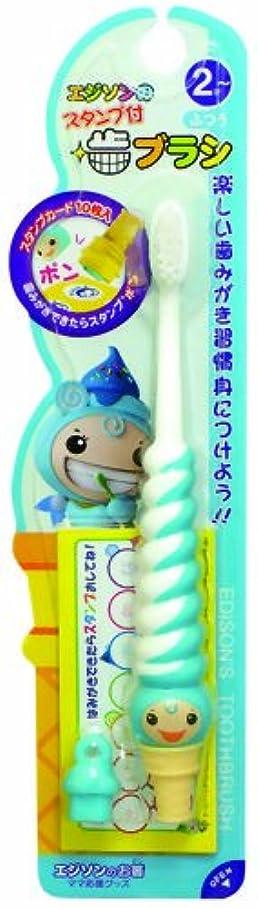 雄弁な再編成する改善エジソンのスタンプ付歯ブラシ ミント KJ1251