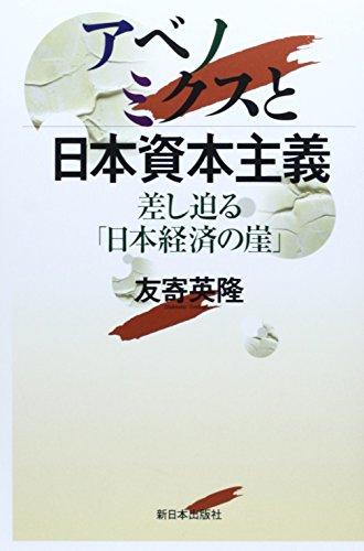 アベノミクスと日本資本主義―差し迫る「日本経済の崖」