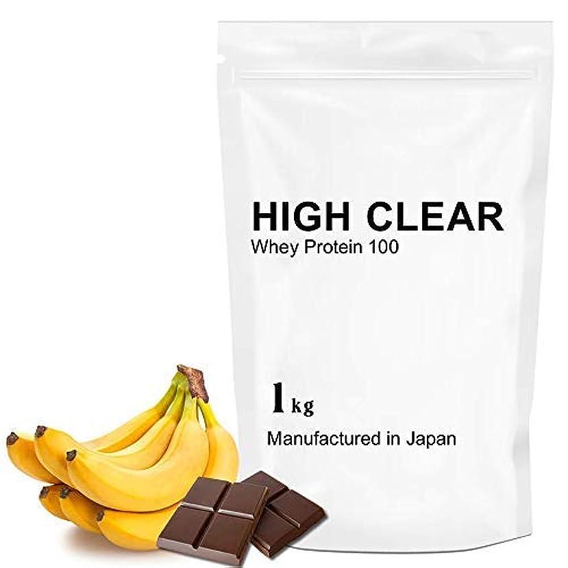 ヒューマニスティックダメージ素人【ホエイ?チョコバナナ】WPCホエイプロテイン100 1kg (40食分)チョコバナナ風味(ハイクリアー)