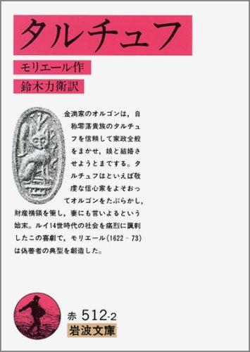 タルチュフ (岩波文庫 赤 512-2)