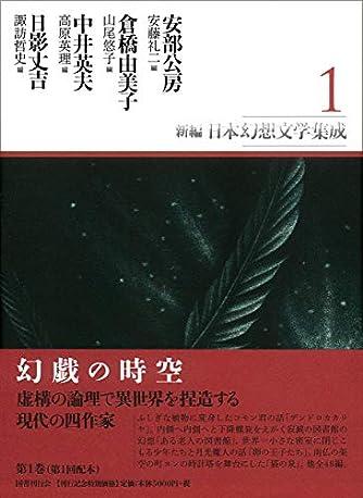 新編・日本幻想文学集成 第1巻