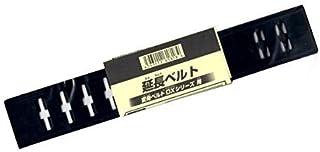 仮面ライダー 変身ベルト用 延長ベルト DXシリーズ用
