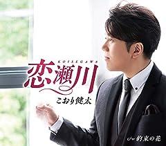 こおり健太「恋瀬川」の歌詞を収録したCDジャケット画像
