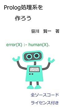 [笹川賢一]のProlog処理系を作ろう