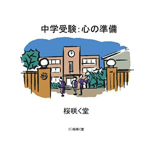 『中学受験:心の準備』のカバーアート