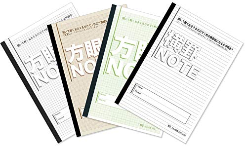 中村印刷所 水平開き ナカプリバイン ノートコレクション B5判 4種セット(方眼罫3種と横罫)