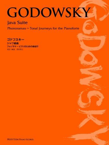 ゴドフスキー/ジャワ組曲 フォノラマ~ピアノのための音紀行 (Prhythm piano scores)