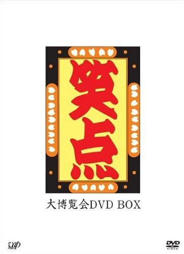 -40周年記念特別愛蔵版-笑点 大博覧会 DVD-BOX