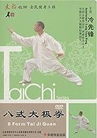 (冷先鋒)八式太極拳DVD [中国語音声・字幕]