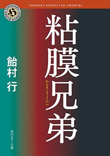 粘膜兄弟 「粘膜」シリーズ (角川ホラー文庫)