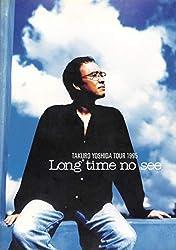 [コンサートパンフレット]吉田拓郎 TAKURO YOSHIDA TOUR 1995 Long time no see