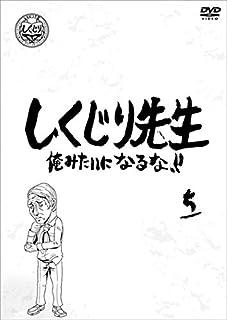 しくじり先生 俺みたいになるな!! 第5巻 [DVD]