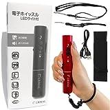 ラマル(LRMAL) LEDライト付き電子ホイッスル 充電式 2種音源 120dB 生活防水 大音量 審判 熊よけ コンパクト 67g(電池込) (レッド)