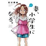 妻、小学生になる。 2 (芳文社コミックス)