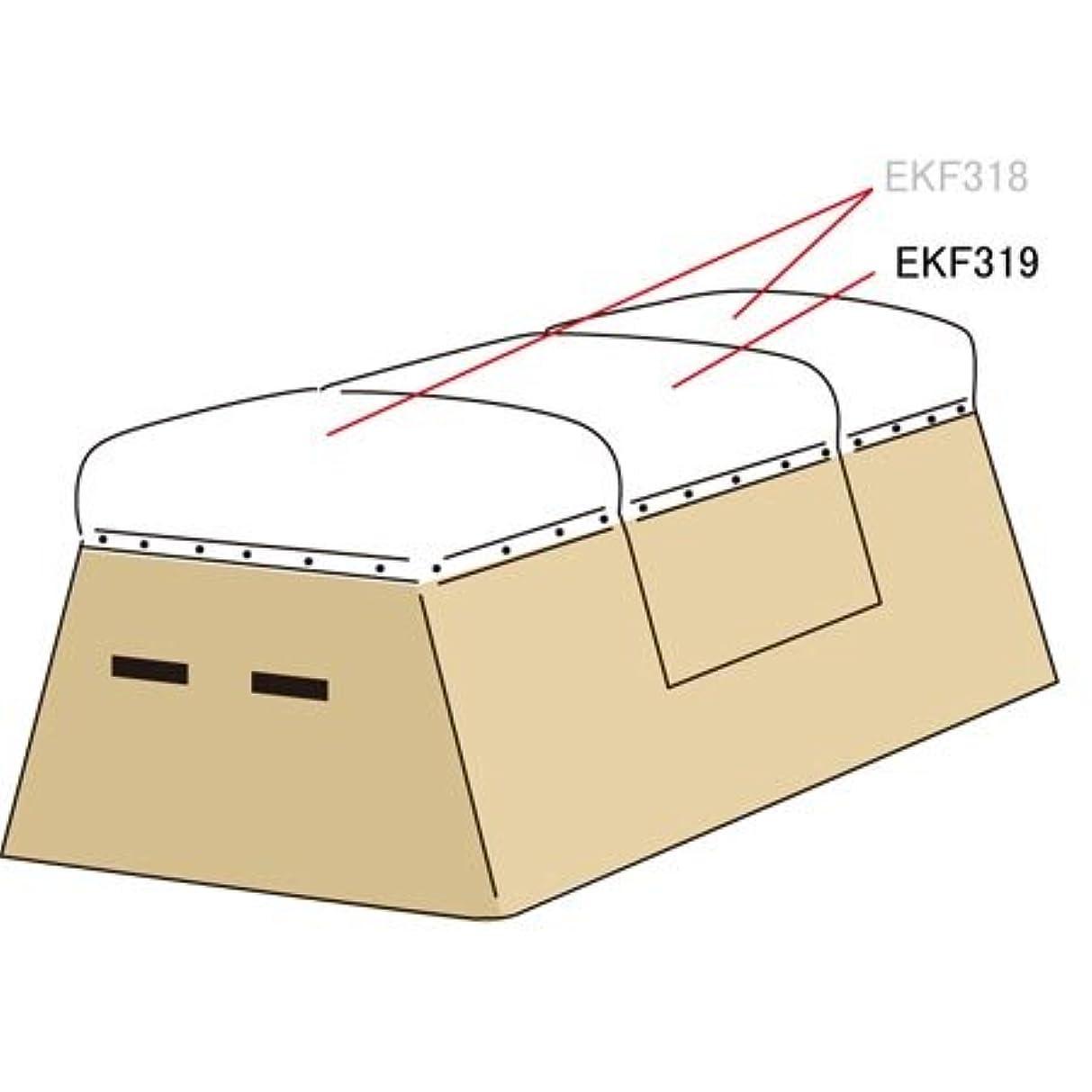 大学ショルダースタジオエバニュー センターヘッド用リペアセット EKF319