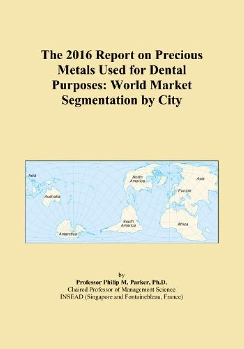 スマイル否認する格差The 2016 Report on Precious Metals Used for Dental Purposes: World Market Segmentation by City