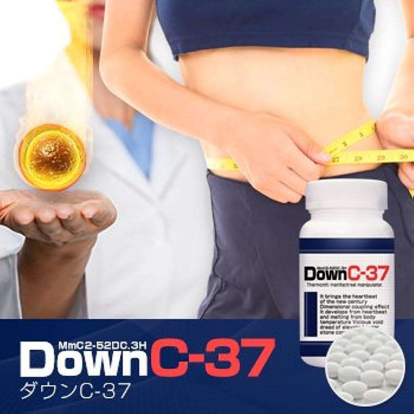 台無しに明確な販売員DownC-37(ダウンシー37)