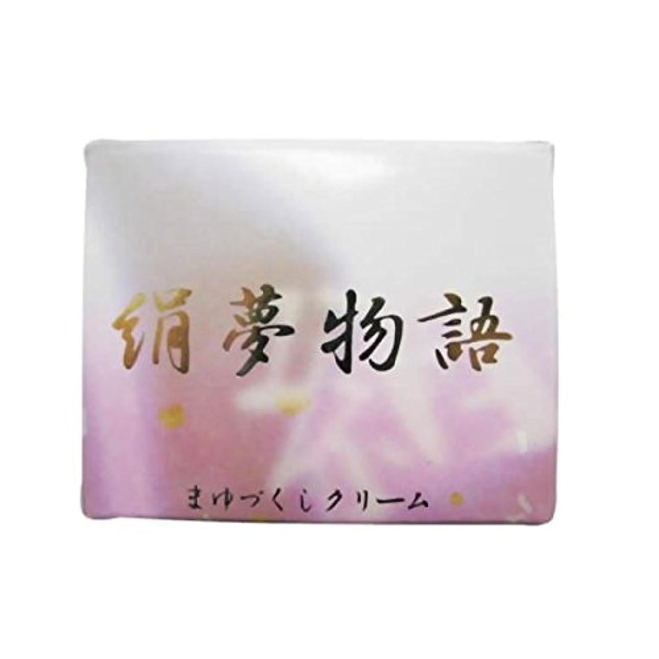 フォロー想定するはず【お徳用 2 セット】 絹夢物語 まゆづくしクリーム 35g×2セット