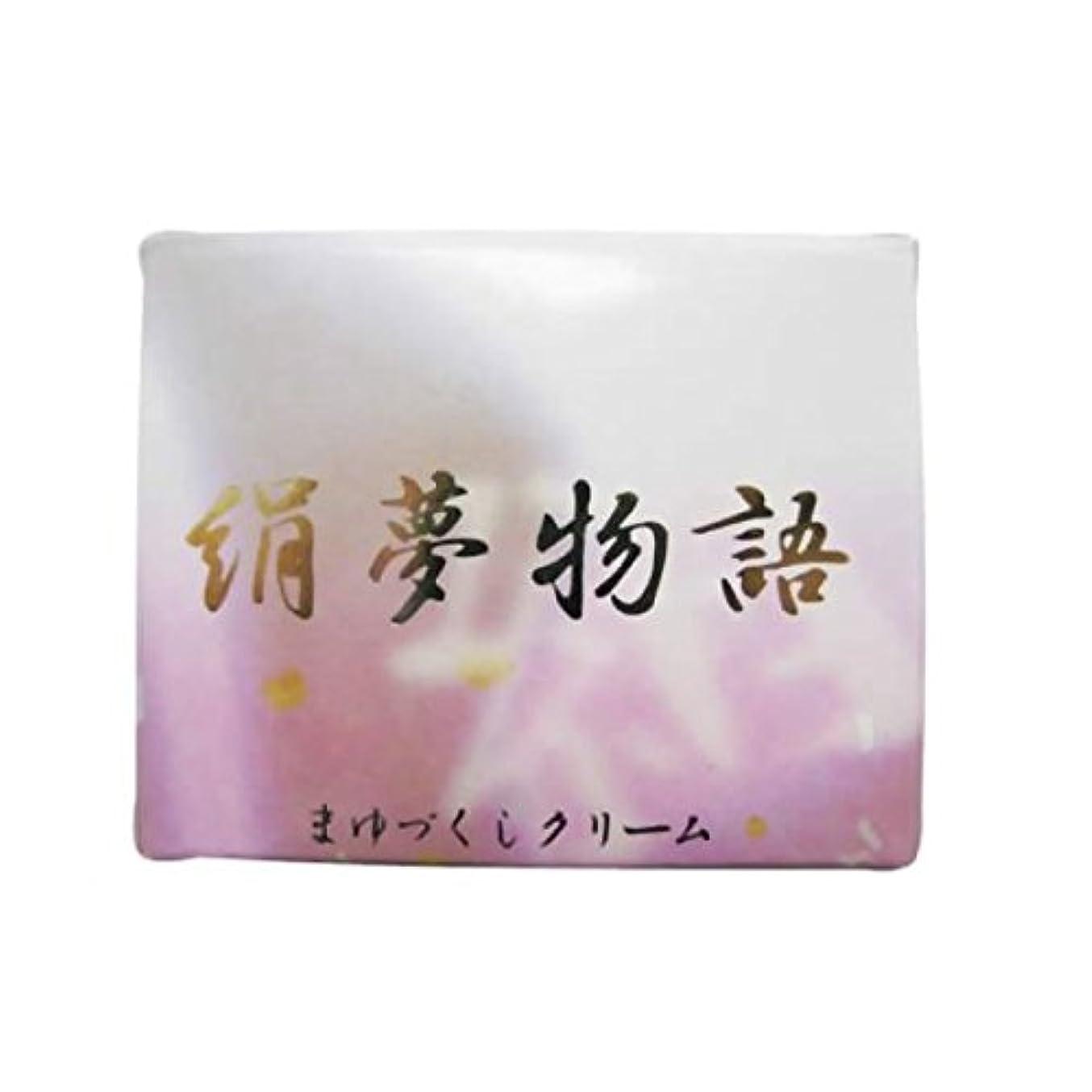 日記お願いします必要とする【お徳用 2 セット】 絹夢物語 まゆづくしクリーム 35g×2セット