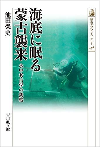 海底に眠る蒙古襲来: 水中考古学の挑戦