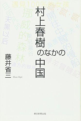 村上春樹のなかの中国 (朝日選書 826)