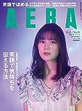 AERA 2019年12月2日増大号