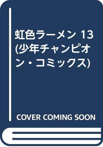 虹色ラーメン 13 (少年チャンピオン・コミックス)の詳細を見る