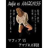 マフィア VS アマゾネス軍団