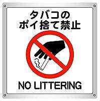1枚から タバコのポイ捨て禁止 横15.4cm×高さ16.7cm 防水野外用 禁煙 喫煙 分煙サインボード