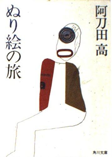 ぬり絵の旅 (角川文庫)