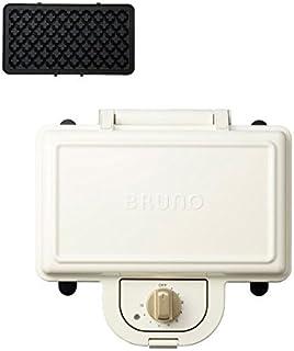 BRUNO ホットサンドメーカー + ワッフルプレート 2種プレートセット (ホワイト, ダブル)