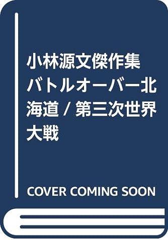 バトルオーバー北海道/第三次世界大戦―小林源文傑作集 ([テキスト])
