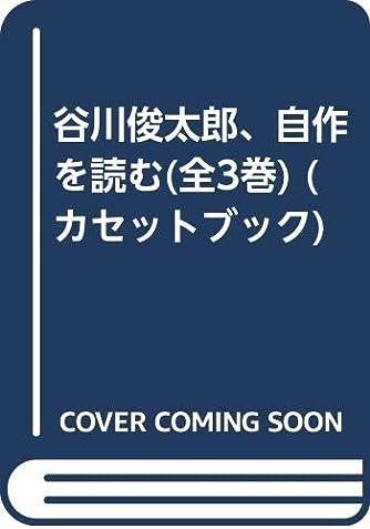 谷川俊太郎、自作を読む(全3巻) (カセットブック)
