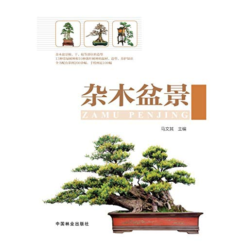 Hardwood bonsai(Chinese Edition)