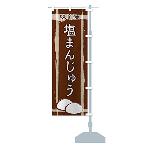 塩まんじゅう のぼり旗 サイズ選べます(コンパクト45x150cm 右チチ)