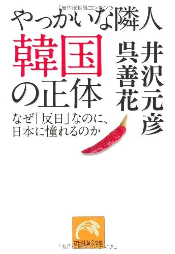 不安小学生泥だらけやっかいな隣人 韓国の正体 なぜ「反日」なのに、日本に憧れるのか (祥伝社黄金文庫)