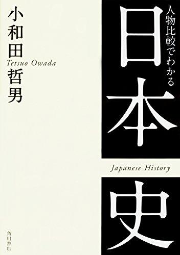 人物比較でわかる日本史の詳細を見る