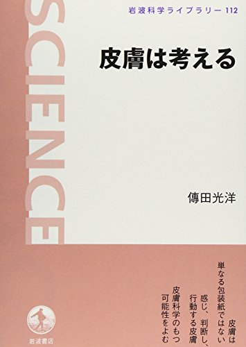 We consider the skin (Iwanami Library of Science 112) (2005) ISBN: 4000074520 [Japanese Import]