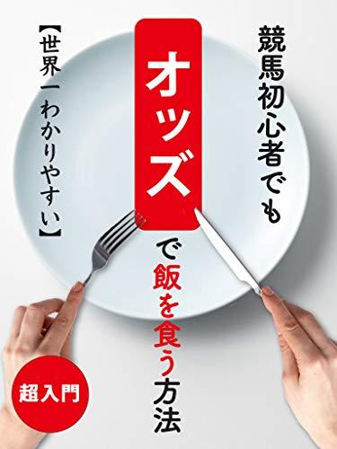競馬初心者でもオッズで飯を食う方法: [本][入門][必勝][予想]
